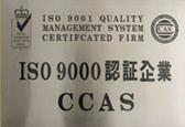 ISO9000认证企业
